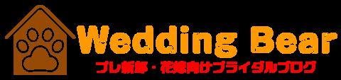 Wedding Bear-プレ新郎・花嫁のためのブライダルブログー